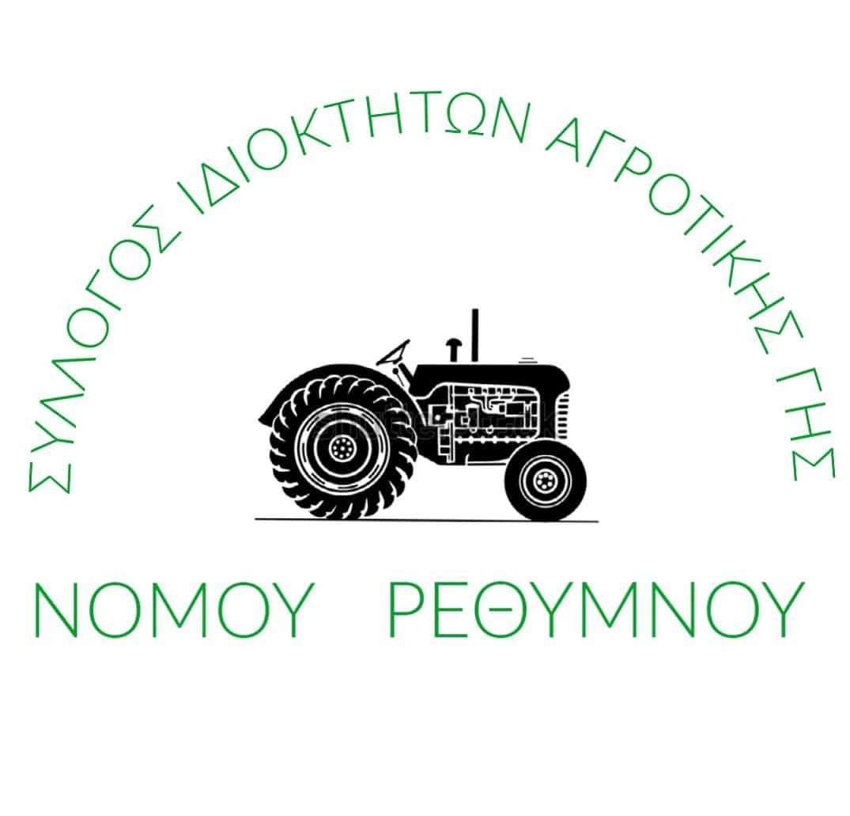 Σύλλογος Ιδιοκτητών Αγροτικής Γης Νομού Ρεθύμνου Logo